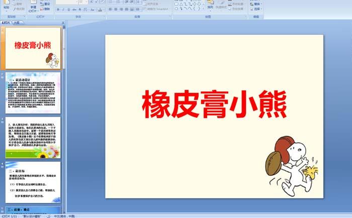 首页y分说类别:2014-04-25加入小班:[幼儿园课件说课稿时间]幼儿园二等收藏课稿图片