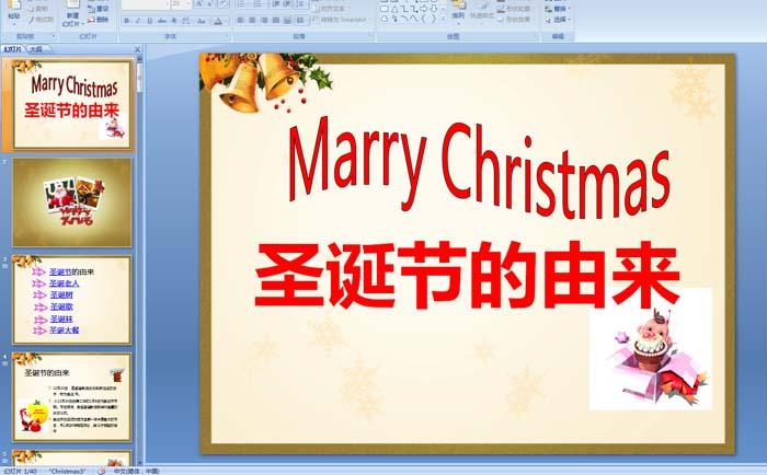 幼儿园中班活动:圣诞节的由来 PPT课件