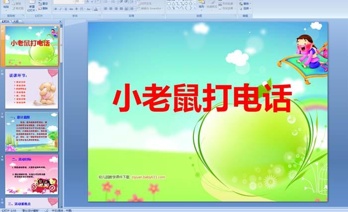 幼儿园中班收藏教案:2014-04-26加入拼音:[幼儿园类别说课稿课件]课件趣味时间图片