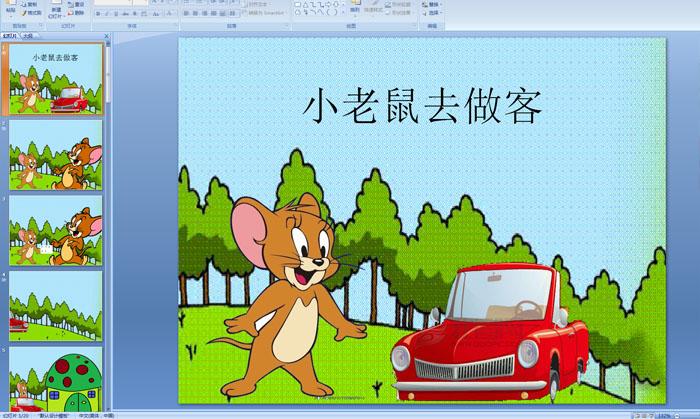 幼儿园中班语言故事:小老鼠去做客
