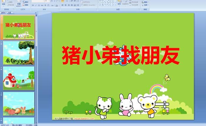 幼儿园小班故事课件:猪小弟找朋友