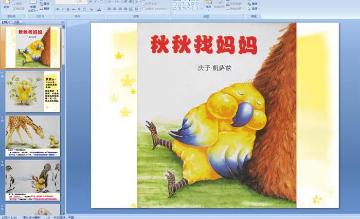 幼儿园绘本故事《秋秋找妈妈》图片