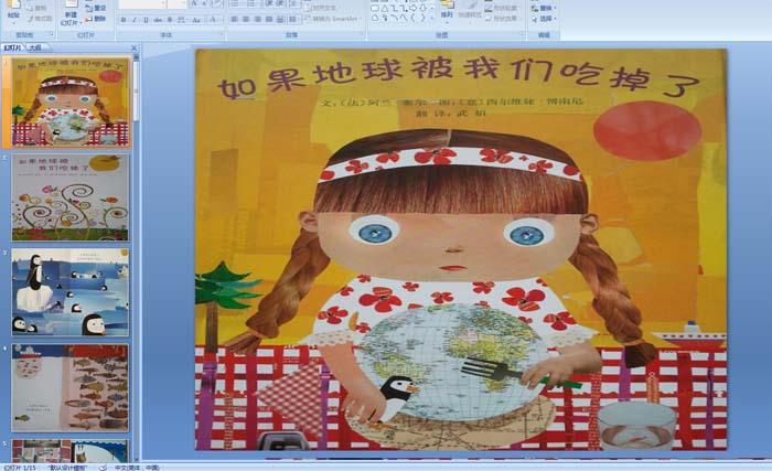 幼儿园绘本PPT课件下载排行