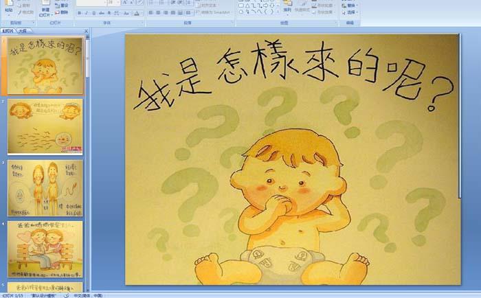 幼儿园大班绘本课件 PPT课件,flash动画课件大全