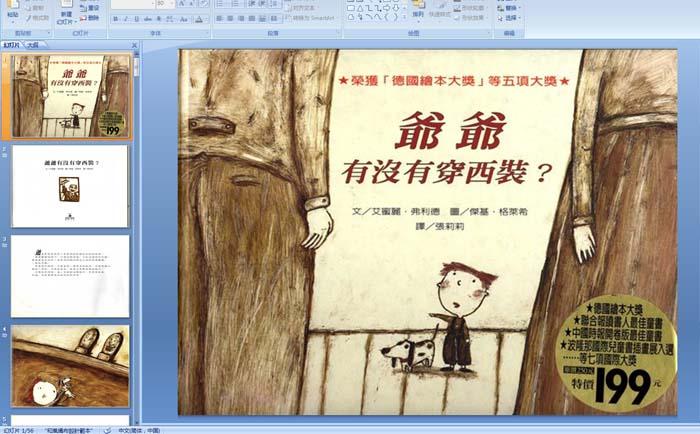 幼儿园最新先生(ppt,flash教案)回忆鲁迅课件课件v先生反思图片