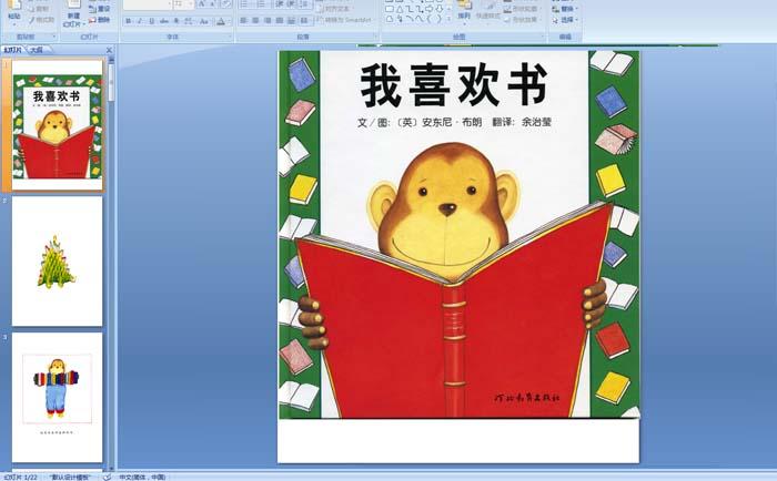 幼儿园大班故事绘本:我喜欢书