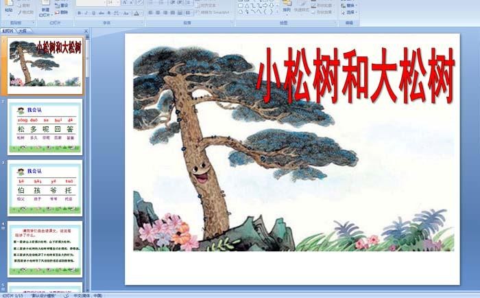 大松树和小松树简笔画