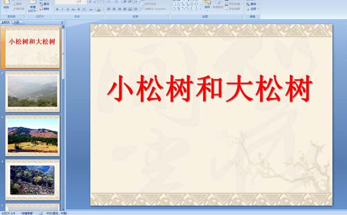 一年级 语文课件  苏教版小学一年级下册语文《小松树和大松树》 ppt