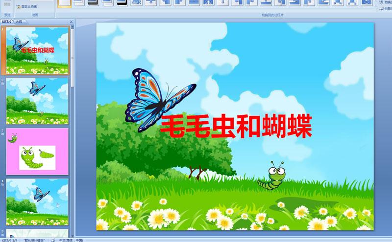 幼儿园青蛙音乐游戏:毛毛虫和小班旅游报价蝴蝶旅行最靠谱