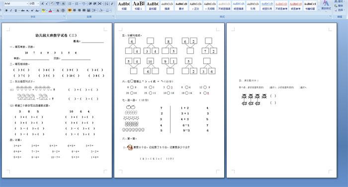 幼儿园大班数学试卷(三)