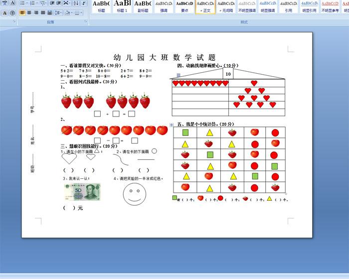 幼儿园大班数学,测试题