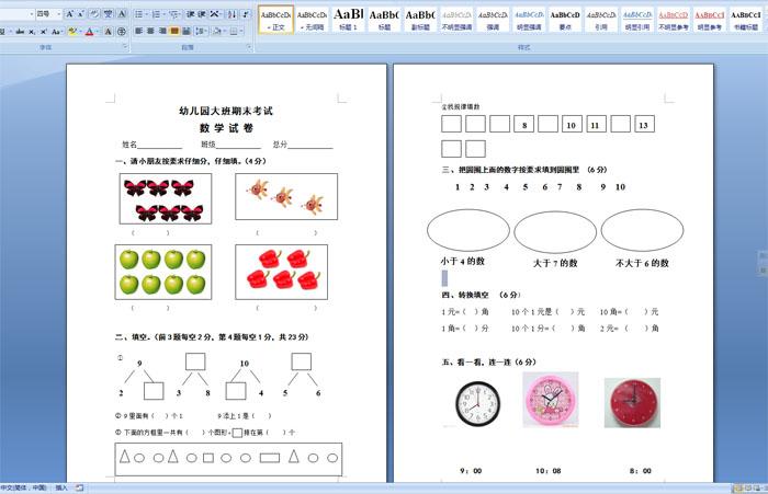 幼儿园大班期末考试   数 学 试 卷   姓名 &图片