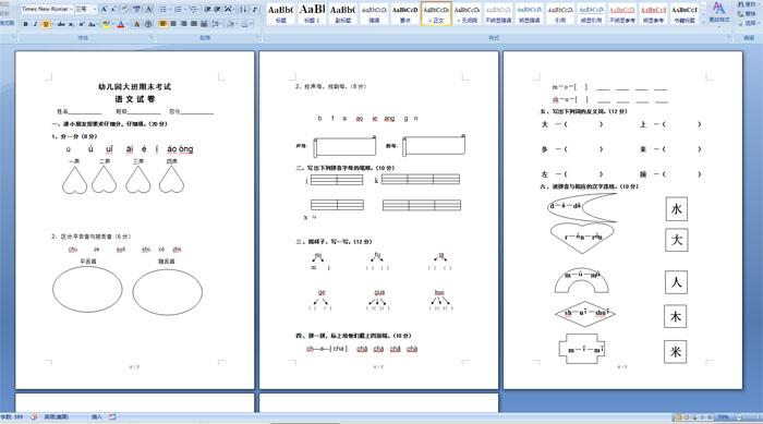 幼儿园大班期末考试语文试卷