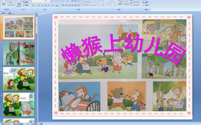 幼儿园小班语言——懒猴上幼儿园PPT课件