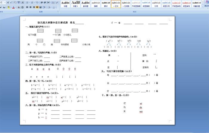 幼儿园大班语文_幼儿园第二学期学前班期末考试语文试卷
