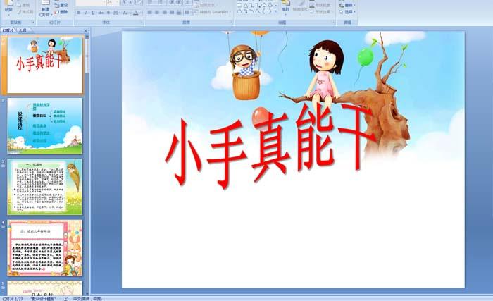 幼儿园大全说课稿课时(ppt课件,flash规律课件数学)一动画下中班年级第二课件备课图片