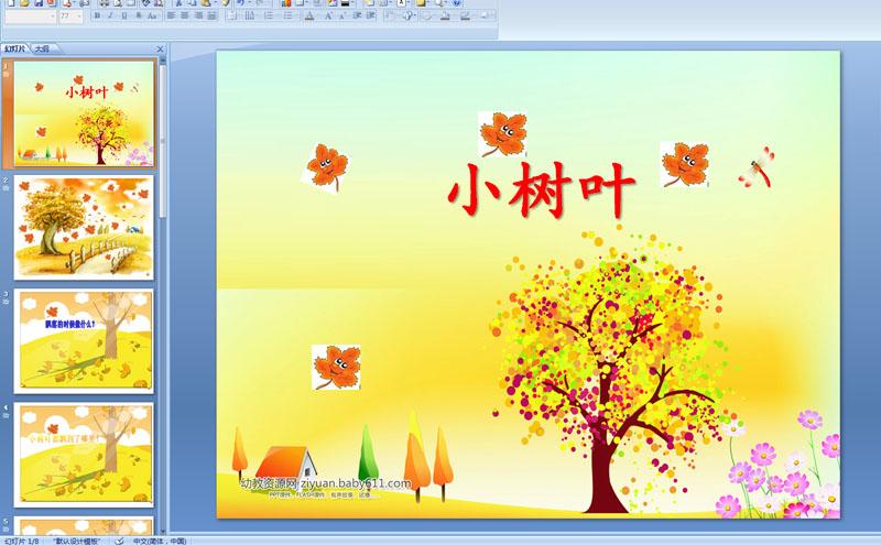 幼儿园小班语言多媒体:小树叶