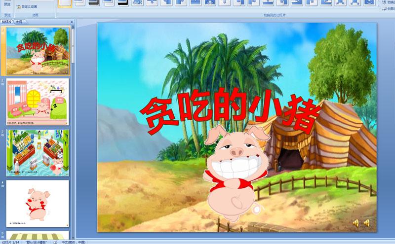 幼儿园小班故事:贪吃的小猪