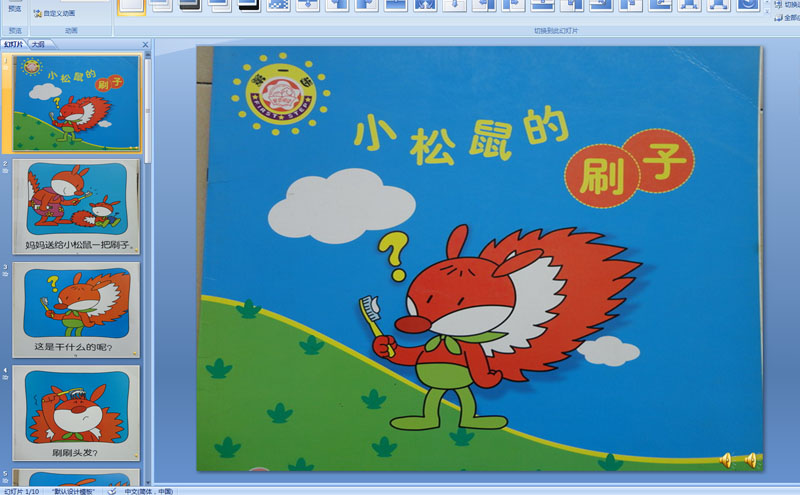 幼儿园小小班语言:小松鼠的刷子ppt配音