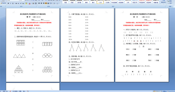幼儿园(秋季)学前班教学水平测试语文 数学试卷
