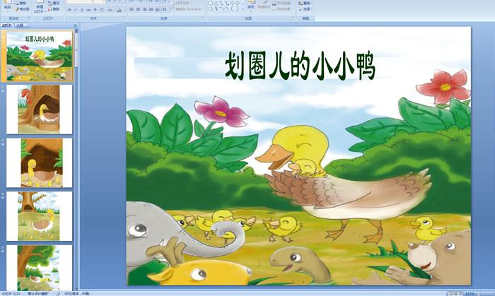 幼儿园中班语言:划圈的小鸭子