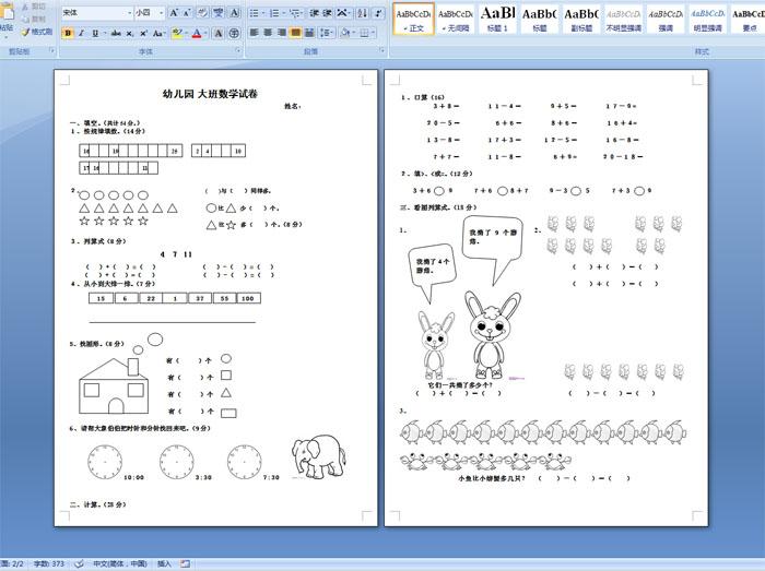 幼儿园 大班数学试卷图片