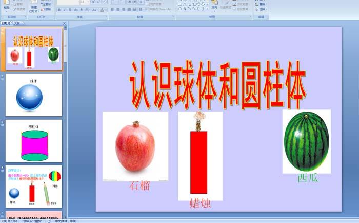 ppt画球体的步骤图