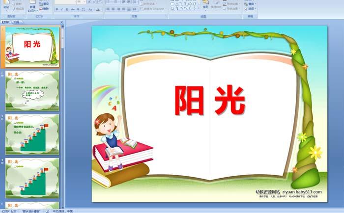 小学一年级语文课件 (ppt课件,flash动画课件大全)图片