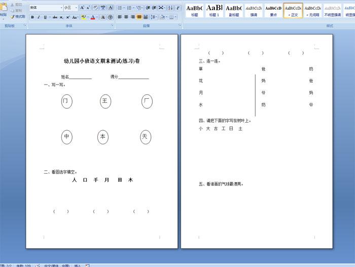 幼儿园小班语文期末测试(练习)卷