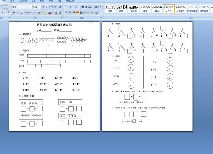幼儿园大班数学期末考试卷(测试)