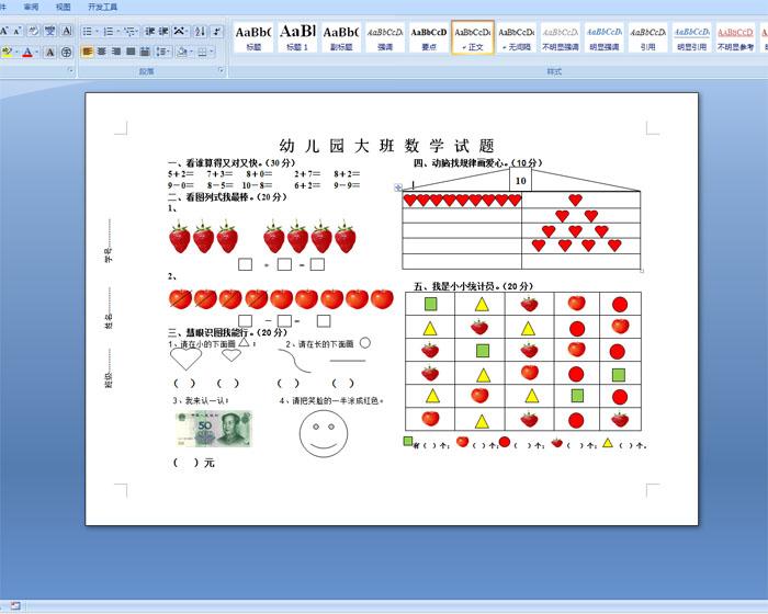 幼儿园网名数学试题试卷大班男初中生图片