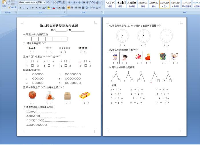 幼儿园大班数学期末考试题(卷)