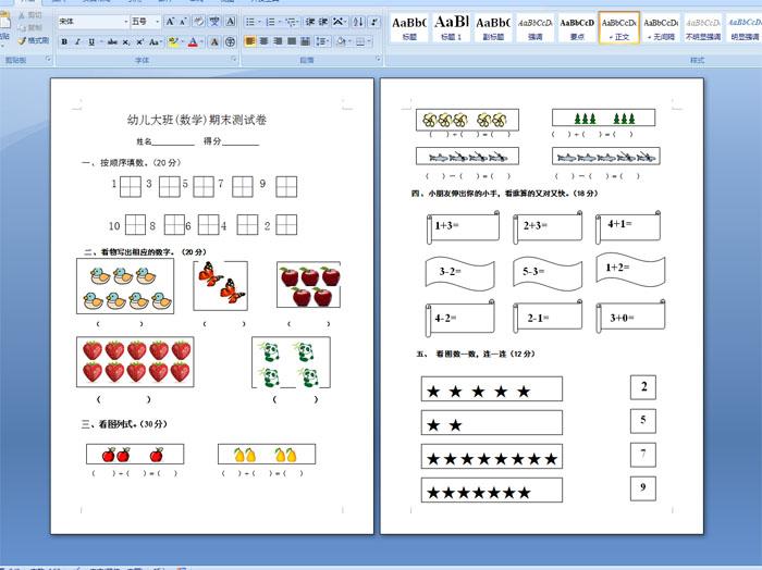 幼儿大班(数学)期末测试卷图片