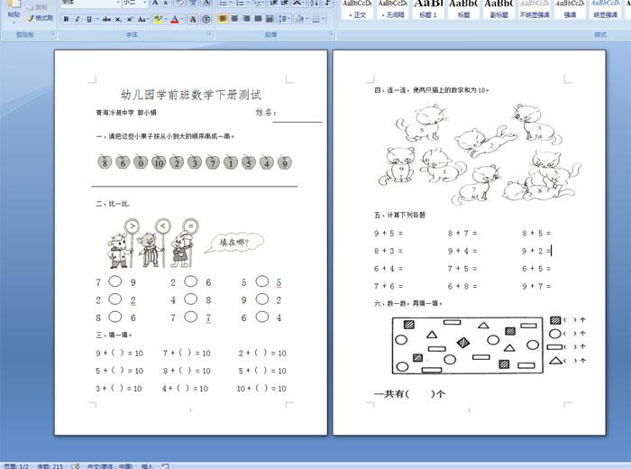 幼儿园学前班数学下册测试
