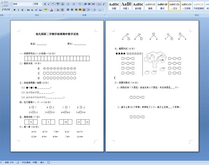 幼儿园第二学期学前班期中数学试卷
