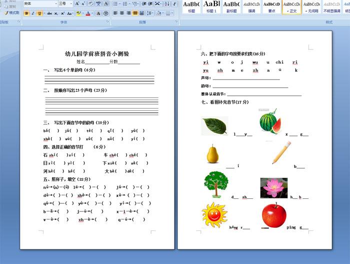 幼儿园学前班拼音小测验