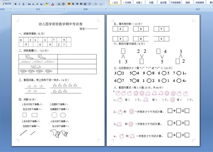 幼儿园学前班数学期中考试卷