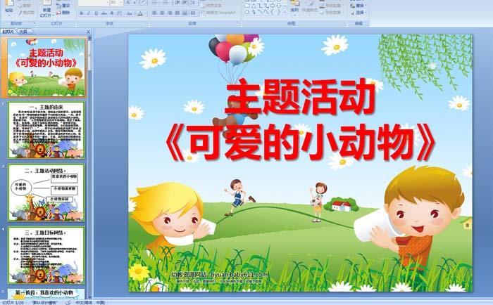 幼儿园中班主题活动《可爱的小动物》