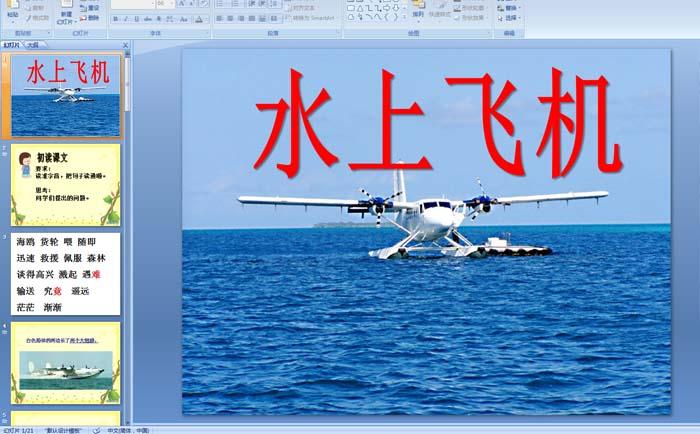 小学三年级语文——水上飞机