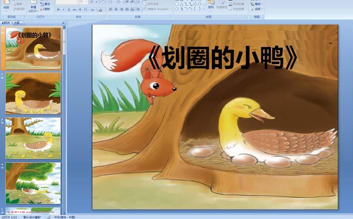 小鸭可爱ppt背景