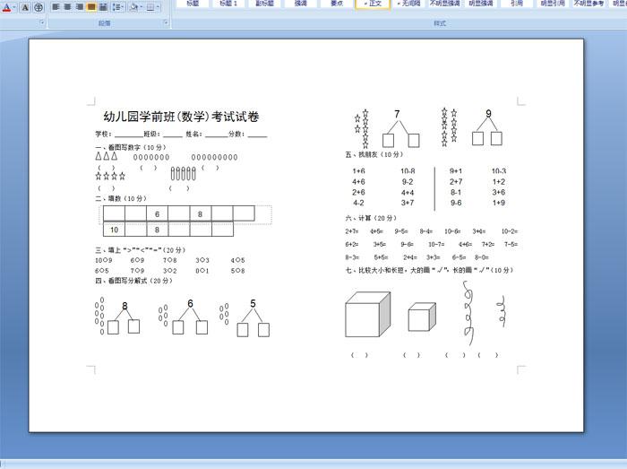 幼儿园学前班(数学)考试试卷
