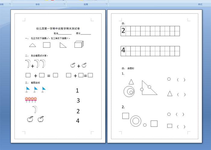 幼儿园第一学期中班数学期末测试卷