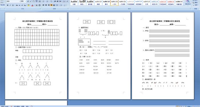 幼儿园学前班第二学期期末数学