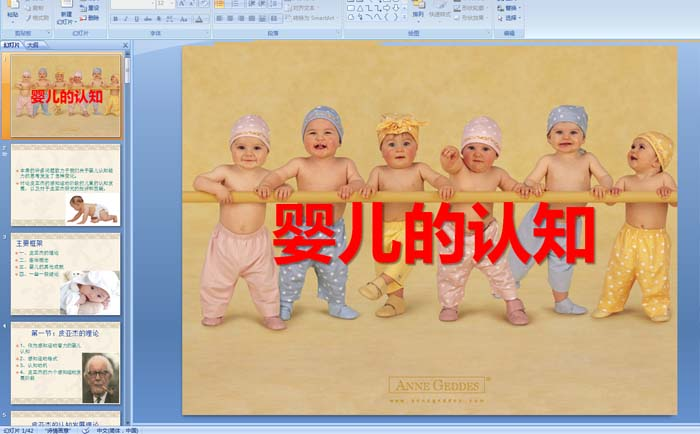 (婴儿的认知)PPT课件