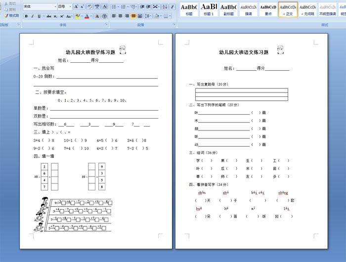 幼儿园大班数学,语文练习题图片