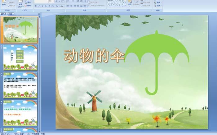 幼儿园大班说课稿《动物的伞》