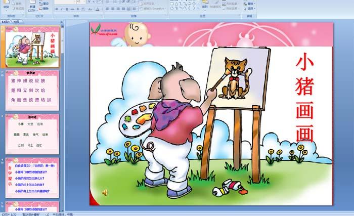 小学一年级语文:小猪画画