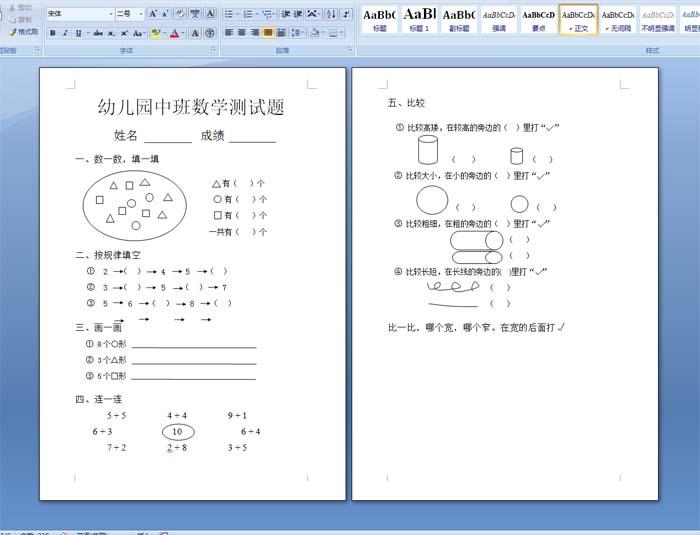此试卷格式为:WORD DOC格式,纸张:A4,页数:2页。 幼儿园大班下册语文期末达标测试卷 姓名______________ 一、 我会按顺序写韵母。(20分) 二、 我会拼一拼,写一写。(8分) n  e ( ) w  i ( ) f  en ( ) l ei ( ) j  e  ( ) sh  n ( ) k  ou  ( ) x  e ( ) 三、 我会看拼音写汉字。(40分) 苹 果(gu) 回(hu) 来(li) 飞(fi) 虫 开(ki)