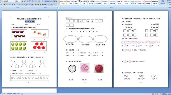 幼儿园第二学期大班,期末考试数学试卷