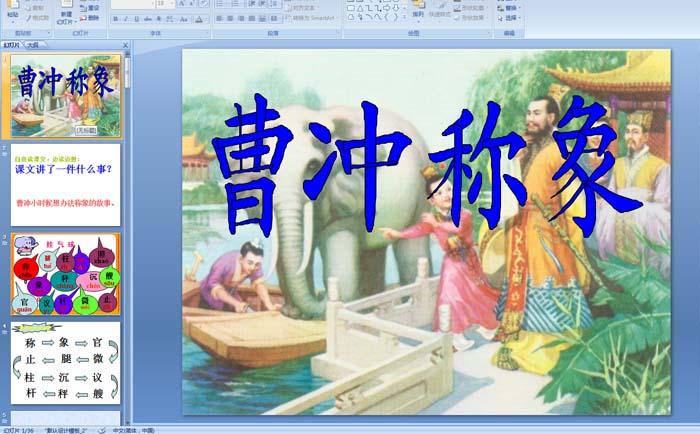 小学二年级语文下册《曹冲称象》